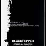 parfums-blackpepper