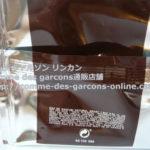 parfums-cdg2-eau-de-1.5