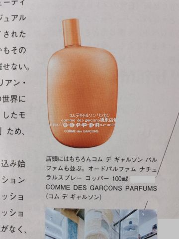 parfums-copper-19aw