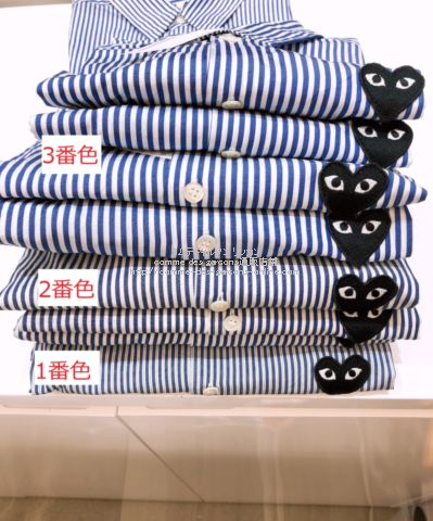 Play-Striped-shirt-20aw-c