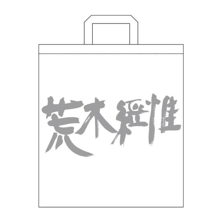 cdg-arakiyoshinobu-switch-tee